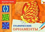 ИЗО Графические орнаменты Раб. тетрадь