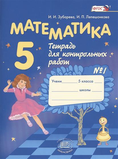 Математика. 5 класс. Тетрадь для контрольных работ №1