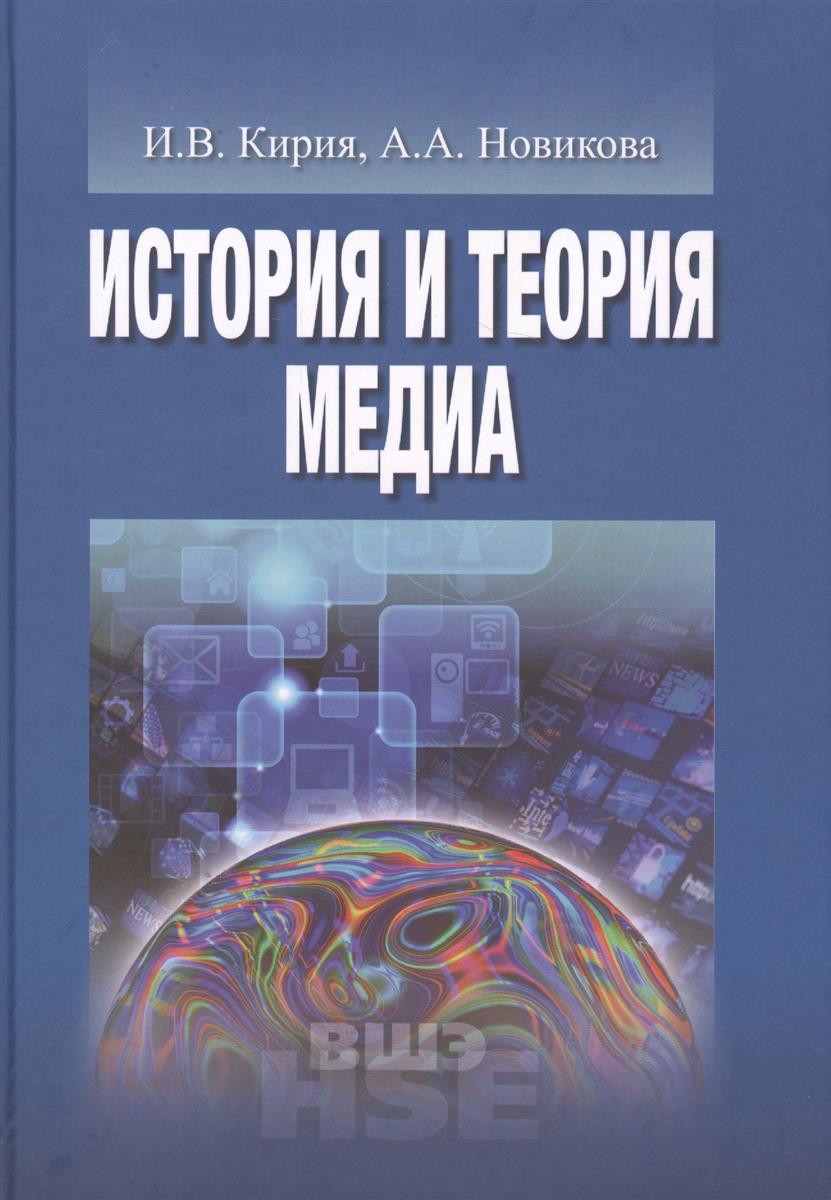 История и теория медиа