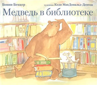 Беккер Б. Медведь в библиотеке гиря iron head медведь 32 0 кг