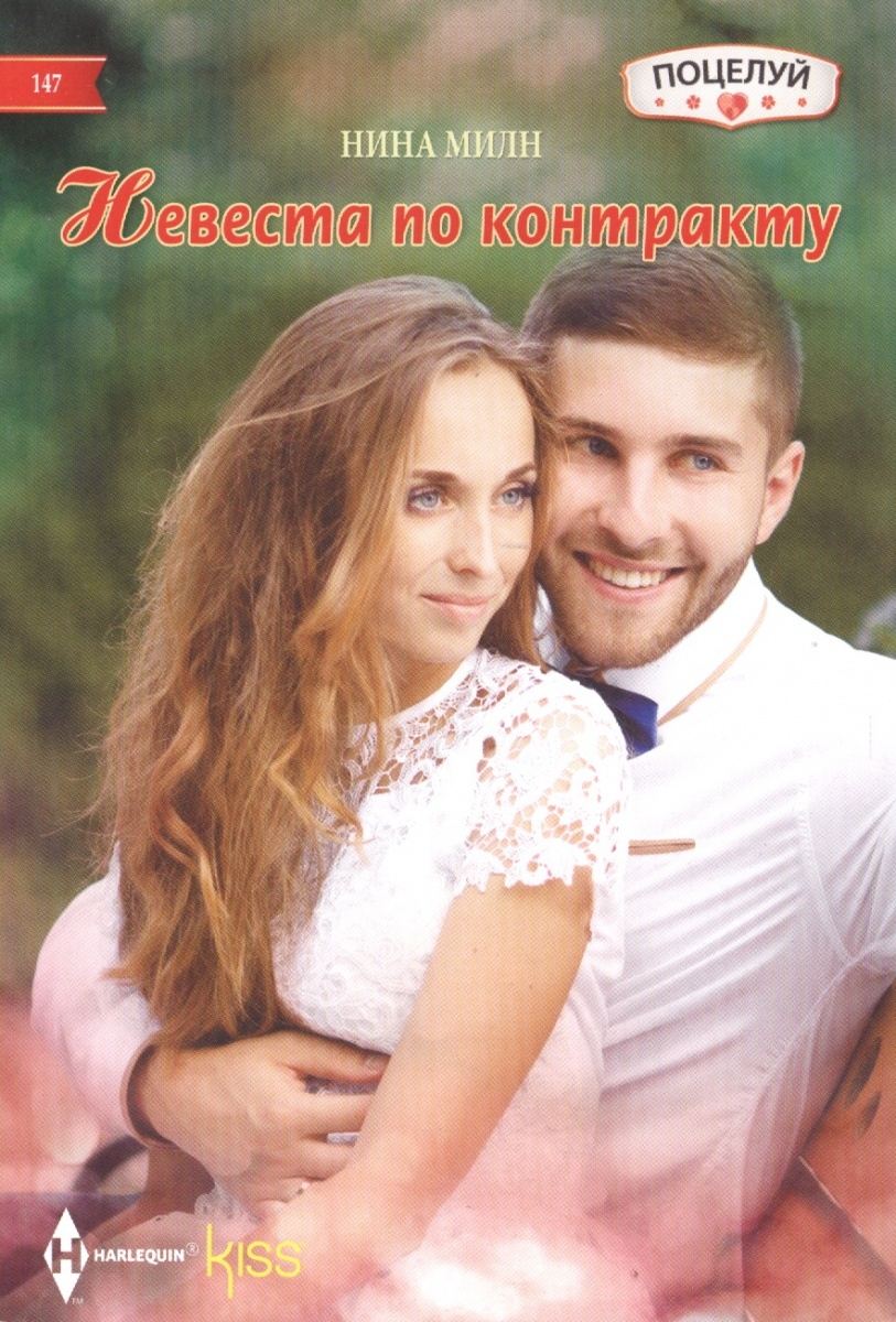Милн Н.: Невеста по контракту