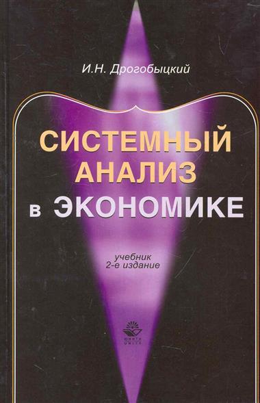 Системный анализ в экономике Учеб.