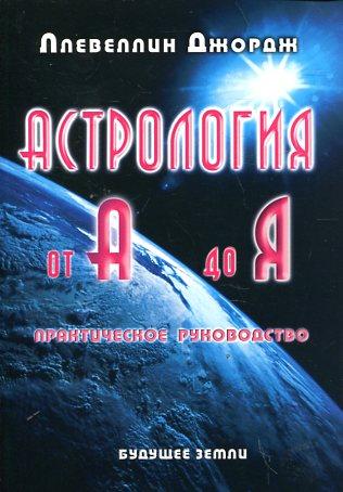 Астрология от А до Я.Практ. рук-во