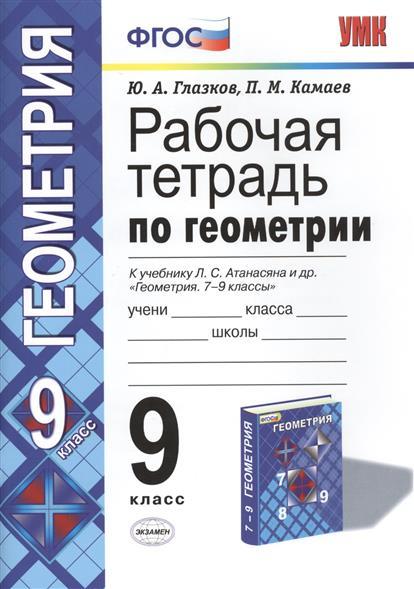 Рабочая тетрадь по геометрии. 9 класс. К учебнику Л. С. Атанасяна и др.