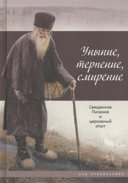 Уныние, терпение, смирение. Священное Писание и церковный опыт книги даръ блага земные и блага небесные священное писание и церковный опыт