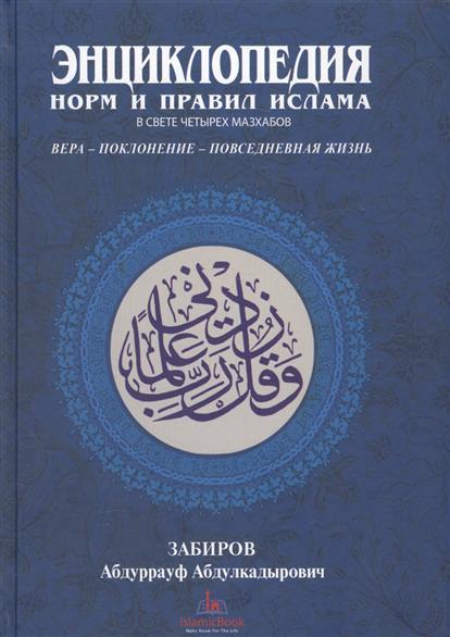 Энциклопедия норм и правил Ислама в свете четырех мазхабов. Вера-Поколение-Повседневная жизнь