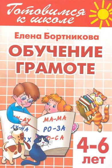 Готовимся к школе Тетрадь1 Обучение грамоте