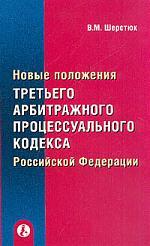 Новые положения третьего Арбитражного процессуального кодекса РФ
