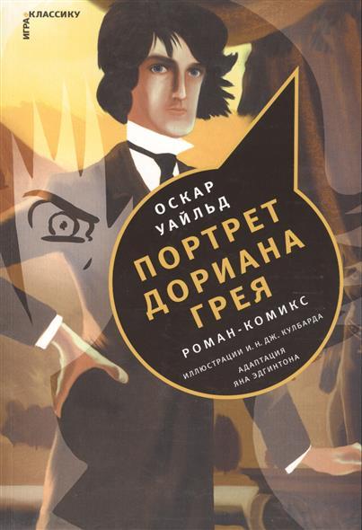 Уайльд О. Портрет Дориана Грея. Роман-комикс