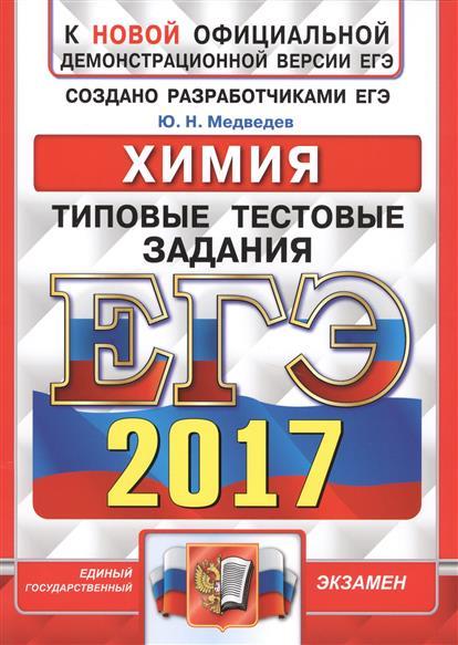 Медведев Ю. ЕГЭ 2017. Химия. Типовые тестовые задания