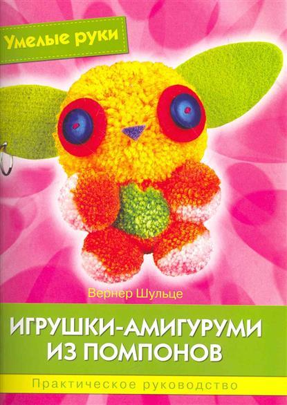 Игрушки-амигуруми Практ. руководство