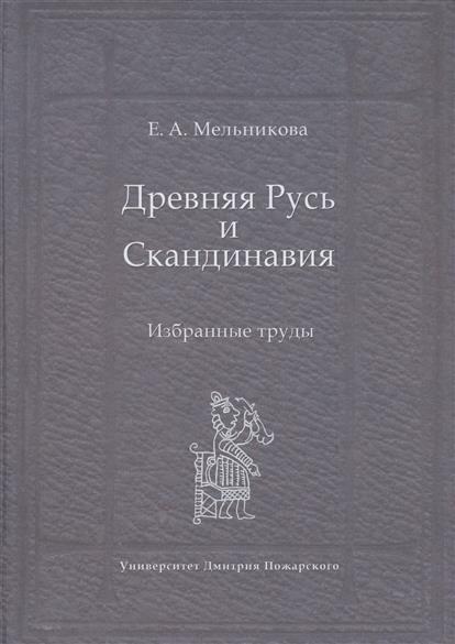 Древняя Русь и Скандинавия. Избранные труды