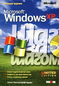 Microsoft Windows XP. Шаг за шагом (+CD) самоучитель по рисованию шаг за шагом cd с видеокурсом