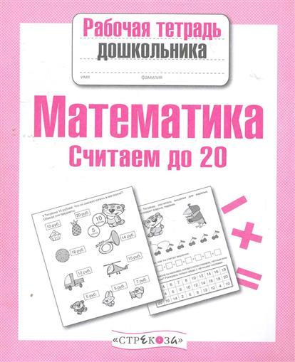 Математика Считаем до 20