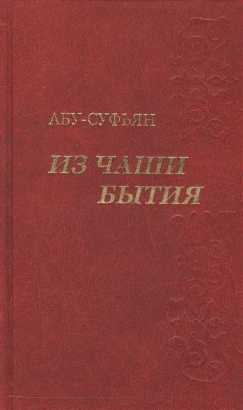 Абу-Суфьян: Из чаши бытия. Сочинения в трех томах (комплект из 3-х книг в упаковке)