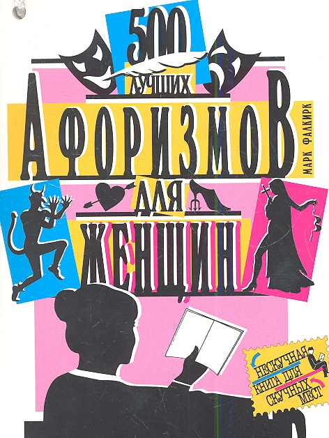 Фалкирк М. (авт.-сост.) 500 лучших афоризмов для женщин. 500 лучших афоризмов для мужчин