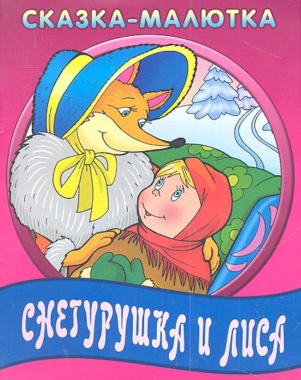 Снегурушка и лиса. Русская народная сказка