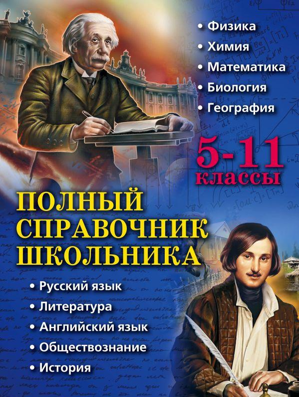 Полный справочник школьника: 5 - 11 классы