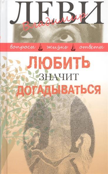 Леви В. Любить значит догадываться. Вторая книга вопросов и ответов с авторскими иллюстрациями