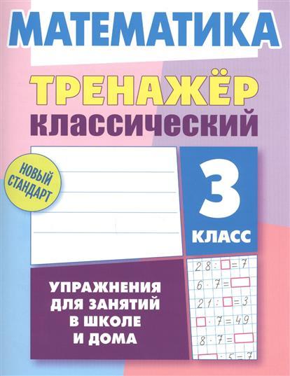 Математика. 3 класс. Тренажер классический