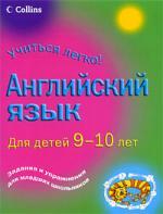 Учиться легко Английский язык 9-10 л.