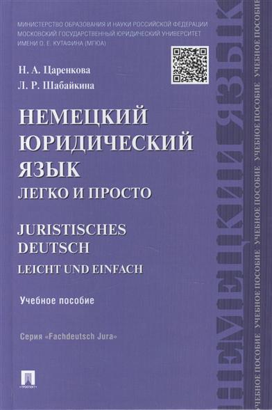 Царенкова Н., Шабайкина Л. Немецкий юридический язык легко и просто. Juristisches Deutsch Leicht und Einfach. Учебное пособие цены