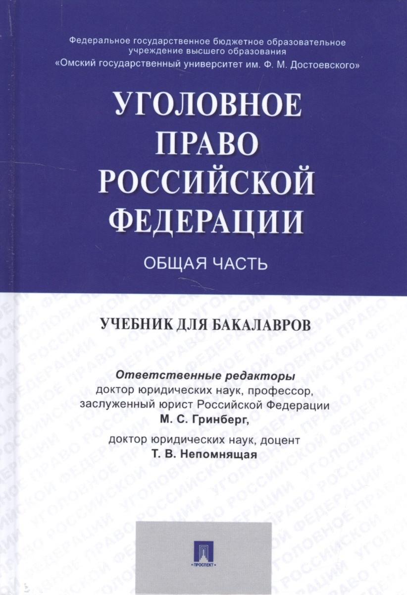 Уголовное право Российской Федерации. Общая часть. Учебник для бакалавров