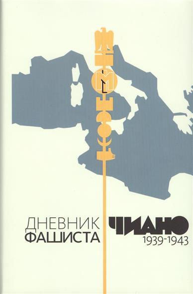 Дневник фашиста. 1939-1943