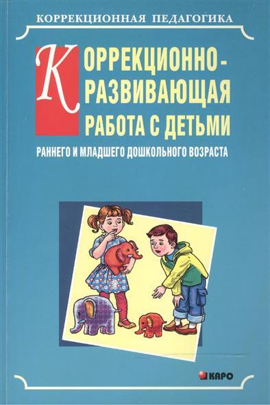 Серебрякова Н. (ред.) Коррекционно-развивающая работа с детьми раннего и младшего дошкольного возраста