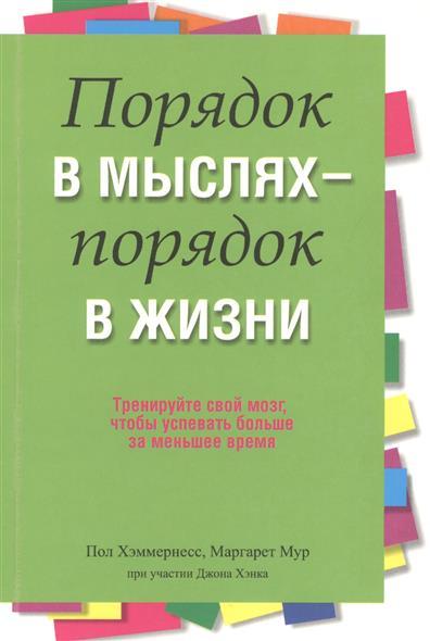 Хэммернесс П., Мур М., Хэнк Дж. Порядок в мыслях - порядок в жизни п в мокиевский ценность жизни