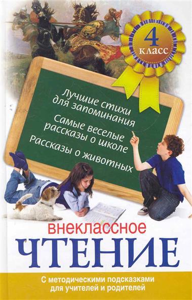 Внеклассное чтение 4 кл.