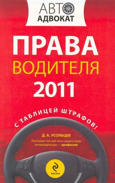 Права водителя 2011 С таблицей штрафов