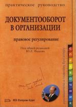 Документооборот в организации Правовое регулирование