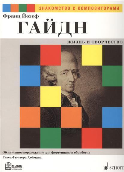 Франц Йозеф Гайдн. Жизнь и Творчество. Облегченное переложение для фортепиано и обработка Ганса-Гюнтера Хоймана