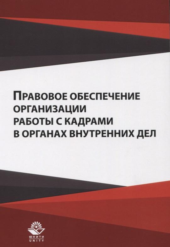 Правовое обеспечение организации работы с кадрами в органах внутренних дел. Учебное пособие