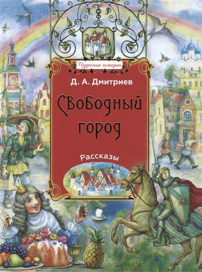 Дмитриев Д. Свободный город: рассказы апдайк д рассказы о маплах