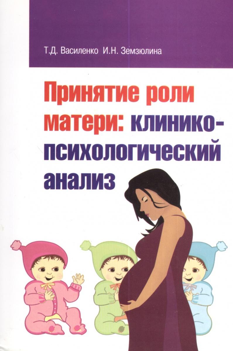 Василенко Т., Земзюлина И. Принятие роли матери: клинико-психологический анализ