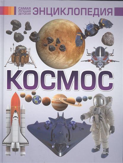 Кошевар Д., Диксо В. Космос кошевар д вселенная и космос