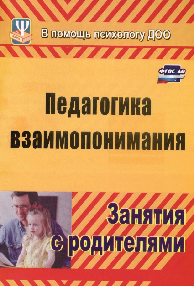 Москалюк О., Погонцева Л. (авт.-сост.) Педагогика взаимопонимания. Занятия с родителями