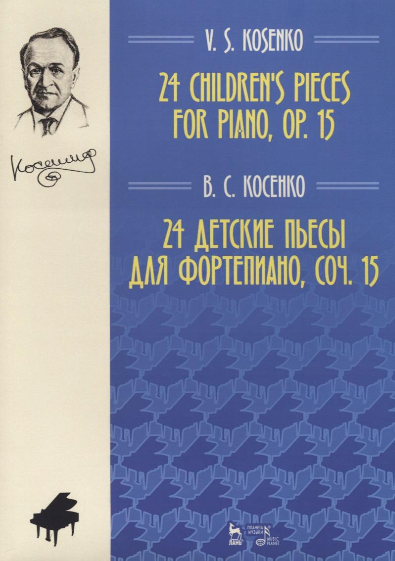 24 children's pieces for piano, op.15 = 24 детские пьесы для фортепиано, соч. 15 (на английском и русском языках)