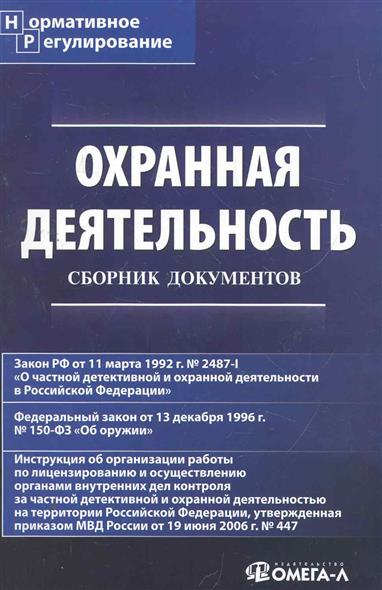 Охранная деятельность Сб. документов