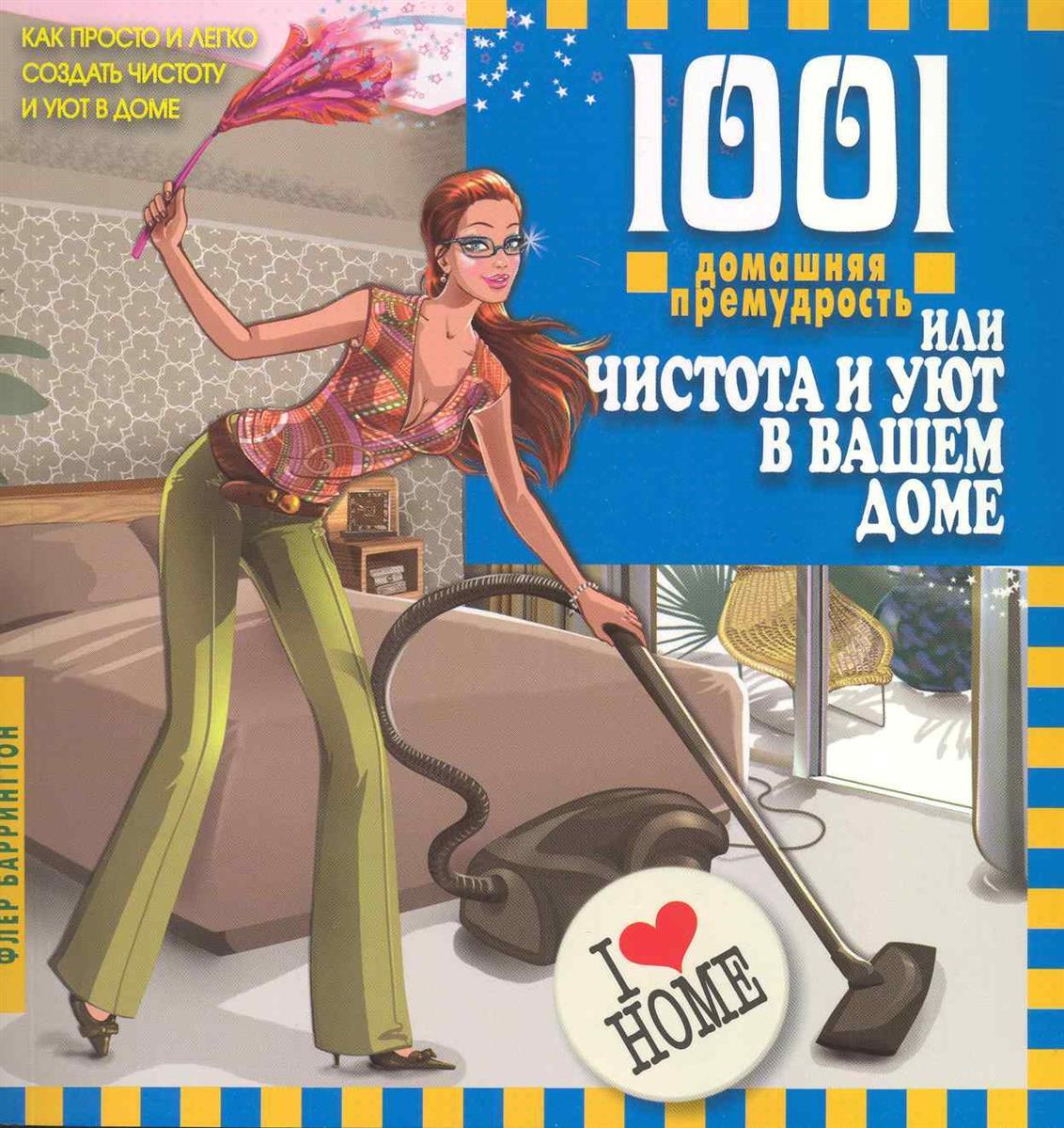 1001 домашняя премудрость или Чистота и уют в вашем доме