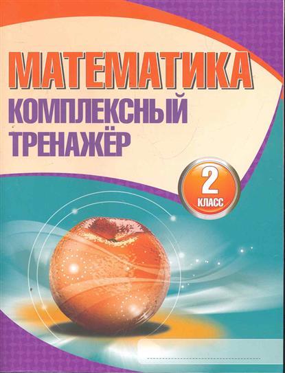 Математика комплексный тренажер 2 кл.