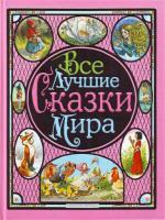 Муравьева О. (ред.) Все лучшие сказки мира