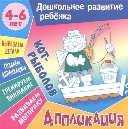Колодинский Д. Кот-рыболов. Аппликация. Для детей 4-6 лет колодинский д развиваем память