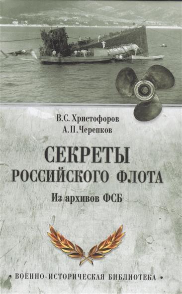 Христофоров В., Черепков А. Секреты Российского флота. Из архива ФСБ