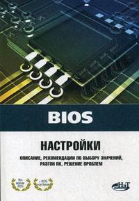 Дмитриев П., Финкова М., Прокди Р. BIOS Настройки