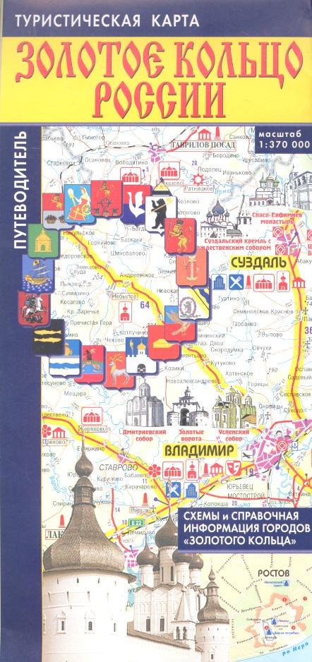 цена на Туристическая карта Золотое кольцо России (1:370000)