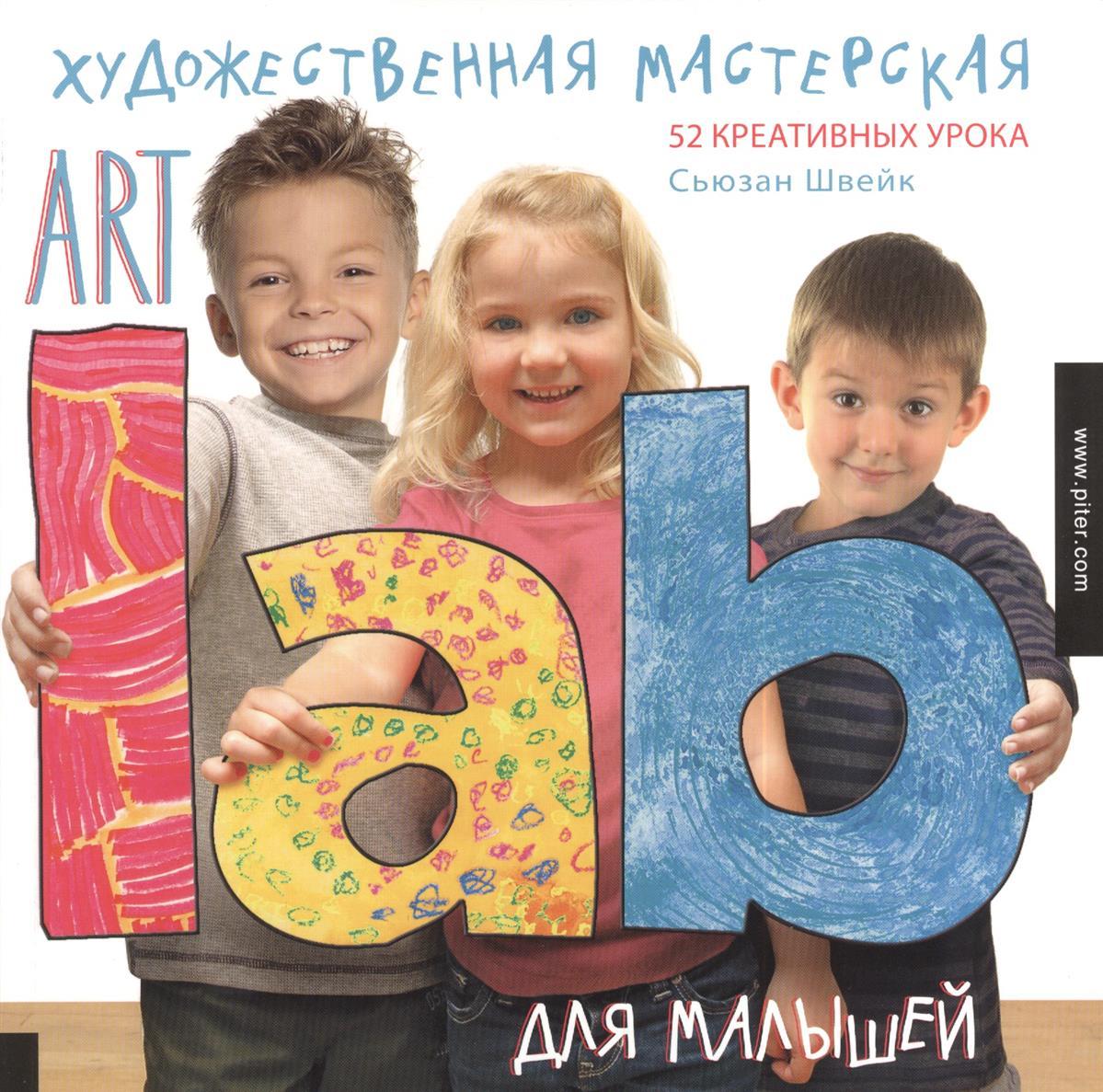 Швейк С. Художественная мастерская для малышей. 52 креативных урока цены