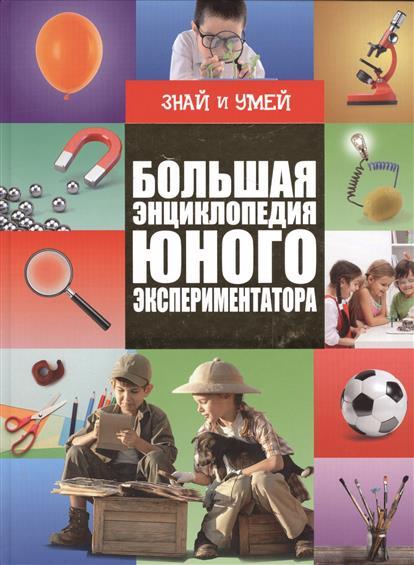 Вайткене Л., Филиппова М. Большая энциклопедия юного экспериментатора